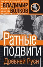 Волков В.А. - Ратные подвиги древней Руси' обложка книги