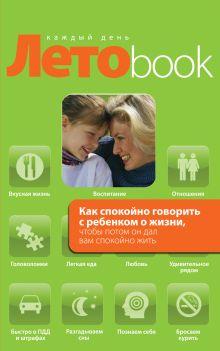 Летоbook каждый день (обложка)