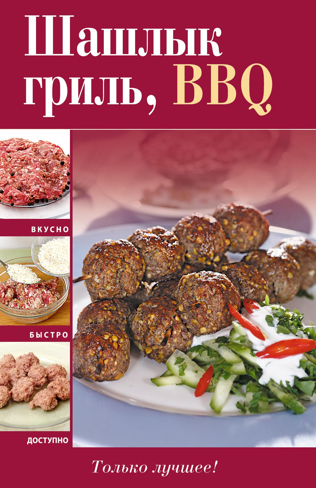 Шашлык, гриль, BBQ мангал барбекю шашлык original bbq 20