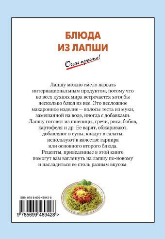 Блюда из лапши