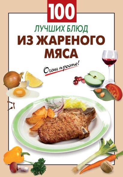 100 лучших блюд из жареного мяса - фото 1