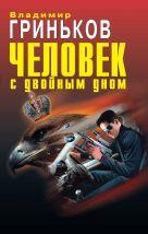 Гриньков В.В. - Человек с двойным дном: роман' обложка книги