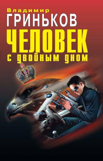 Человек с двойным дном: роман Гриньков В.В.
