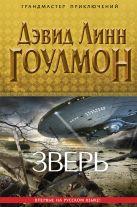 Гоулмон Д.Л. - Зверь' обложка книги