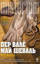 Валё П., Шеваль М. - Розанна' обложка книги