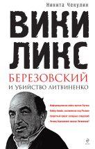 Чекулин Н.С. - ВикиЛикс, Березовский и убийство Литвиненко. Документальное расследование' обложка книги