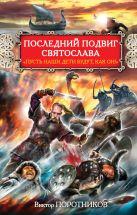 Поротников В.П. - Последний подвиг Святослава. Пусть наши дети будут, как он!' обложка книги
