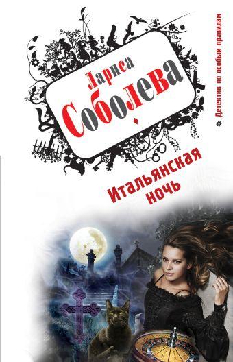 Итальянская ночь: роман Соболева Л.П.