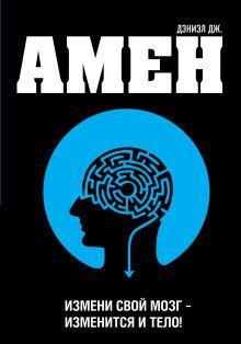 Психология и мозг по Амену