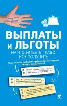 Агешкина Н.А., Афонина А.В., Жигачев А.В. и др - Выплаты и льготы: на что имеете право, как получить' обложка книги