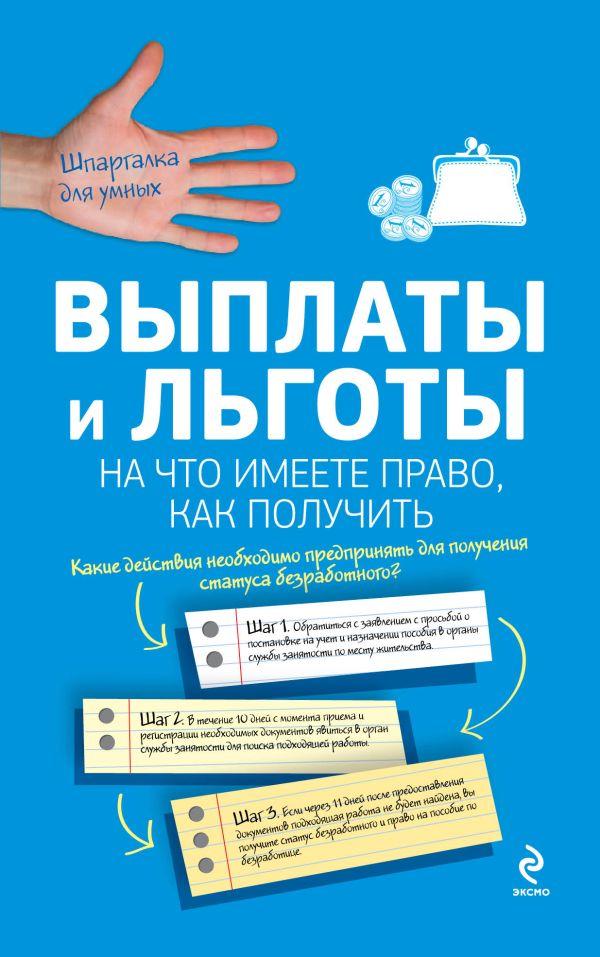 Выплаты и льготы: на что имеете право, как получить Агешкина Н.А., Афонина А.В., Жигачев А.В. и др