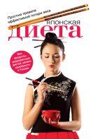 Ермолаева О.В. - Японская диета: простые правила эффективной потери веса' обложка книги