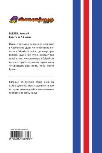 Bleach. Книга 9. Спасти за 14 дней Кубо Т.
