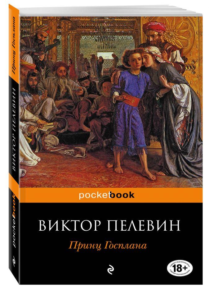 Виктор Пелевин - Принц Госплана обложка книги