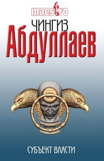 Субъект власти: роман Абдуллаев Ч.А.