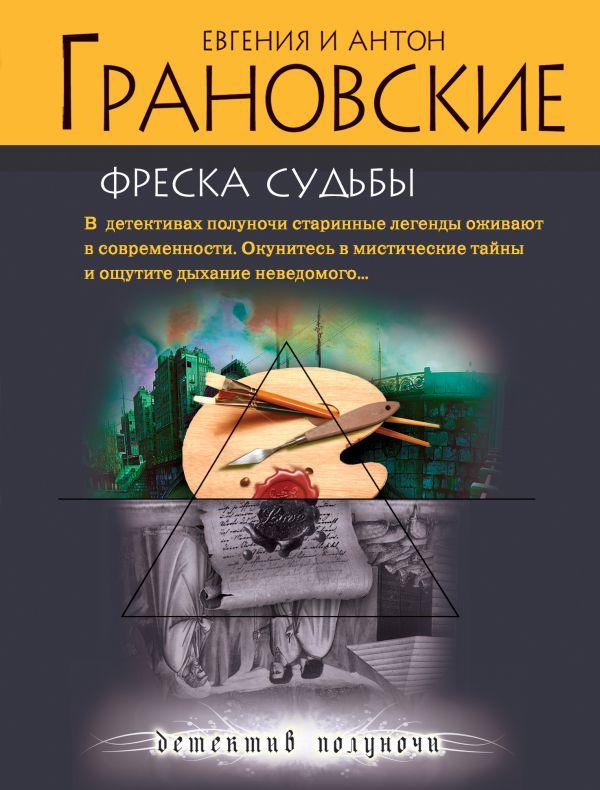 Фреска судьбы: роман Грановская Е., Грановский А.