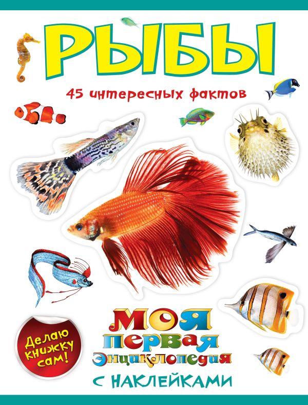 Рыбы Костина Н.Н.