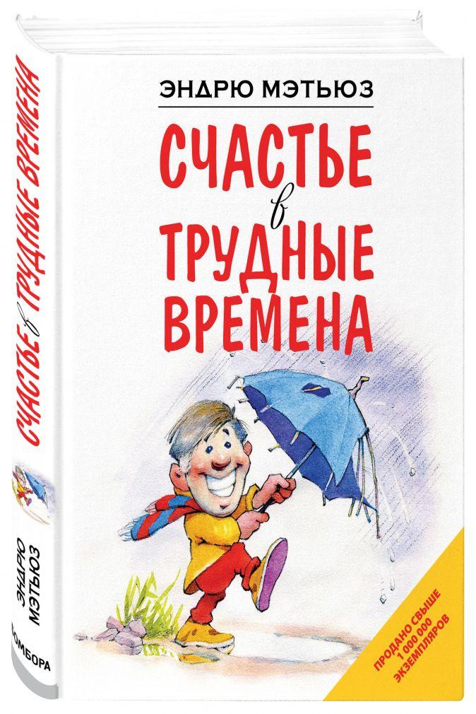 Эндрю Мэтьюз - Счастье в трудные времена обложка книги