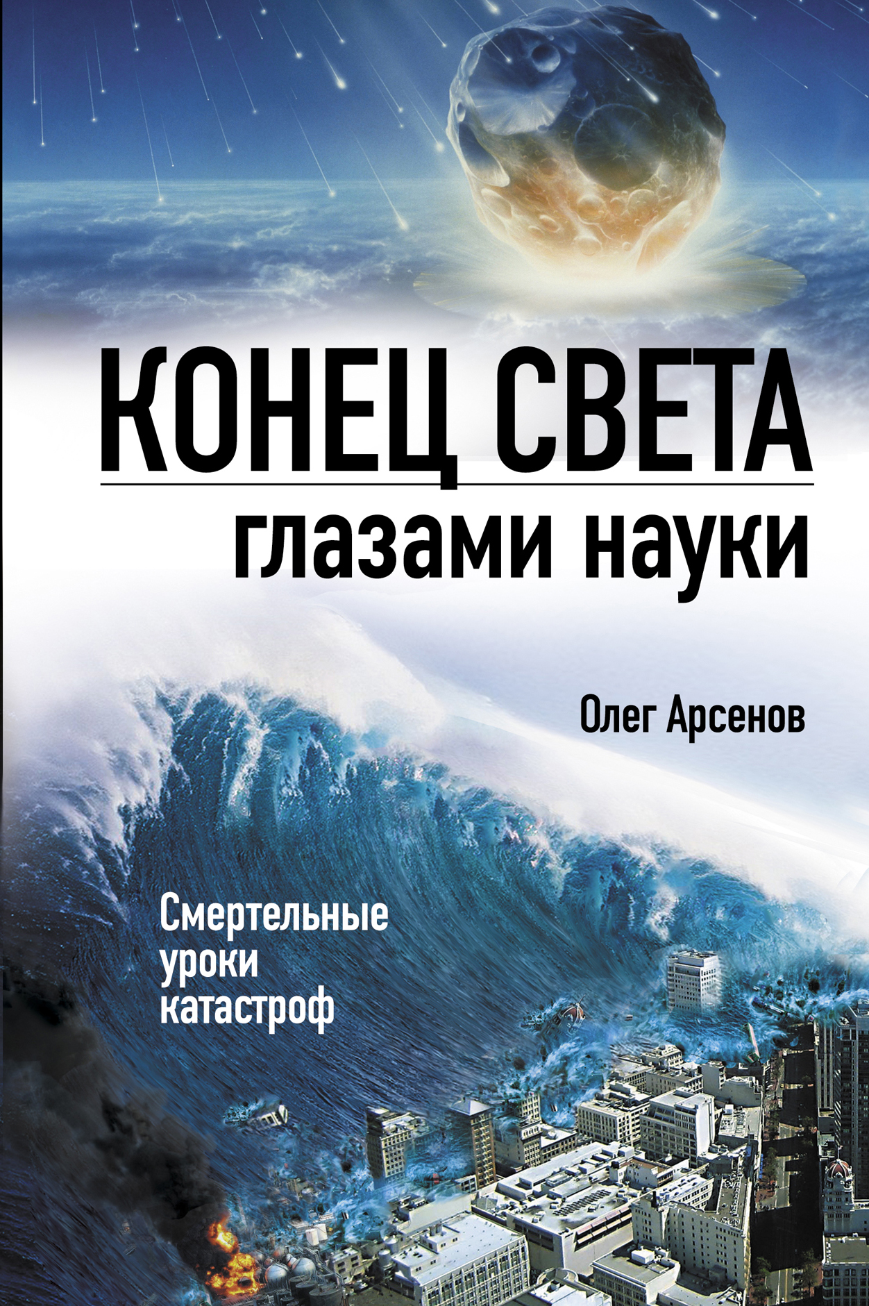 Арсенов О.О. Конец света глазами науки книги самокат конец света