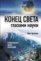 Арсенов О.О. - Конец света глазами науки' обложка книги