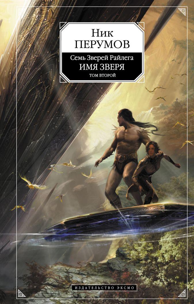 Ник Перумов - Имя Зверя. Т. 2 обложка книги
