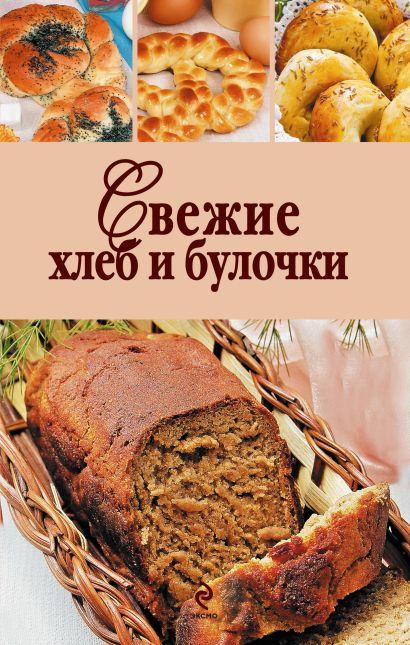 Свежие хлеб и булочки - фото 1