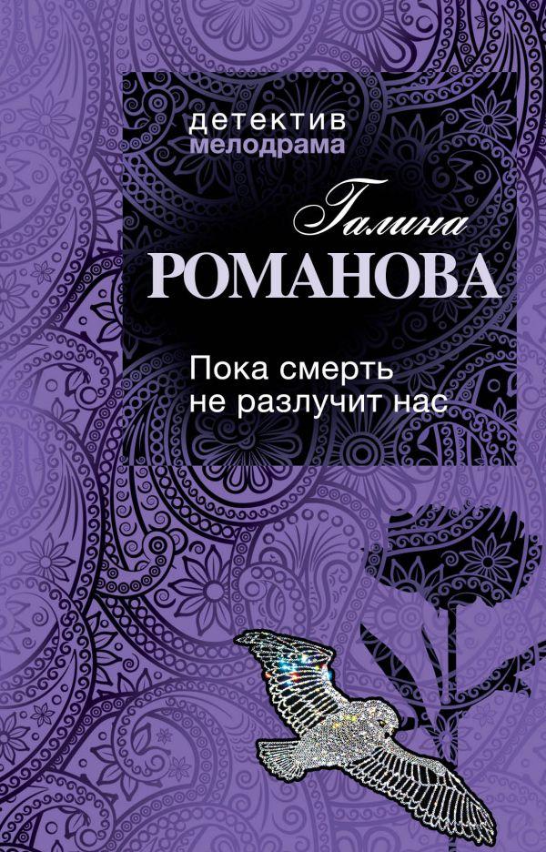 Пока смерть не разлучит нас: роман Романова Г.В.