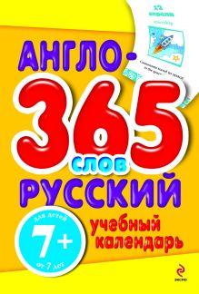 7+ Англо-русский учебный календарь. 365 слов