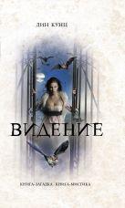 Кунц Д. - Видение' обложка книги