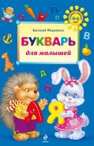 Федиенко В.В. - Букварь для малышей' обложка книги