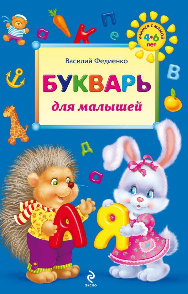 Букварь для малышей Федиенко В.В.