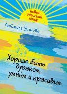 Уланова Л.Г. - Хорошо быть дураком, умным и красивым' обложка книги