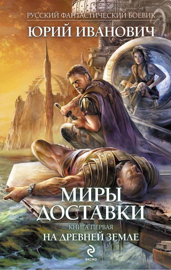 Миры Доставки. Книга первая. На древней земле Иванович Ю.