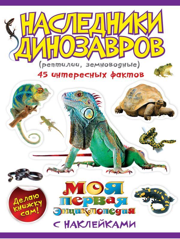 Наследники динозавров (рептилии, земноводные) Костина Н.Н.