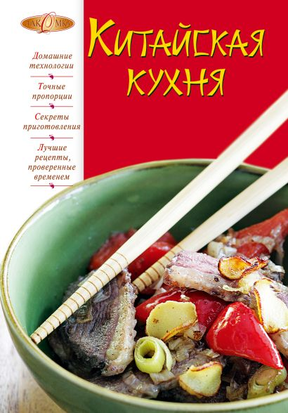 Китайская кухня - фото 1