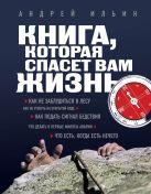 Ильин А.А. - Книга, которая спасет вам жизнь. (нов. оф.)' обложка книги