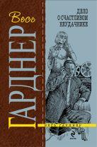 Гарднер Э.С. - Дело о счастливом неудачнике' обложка книги