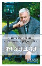 Крылов Д., и др. - Франция: путеводитель. 3-е изд. (+DVD)' обложка книги