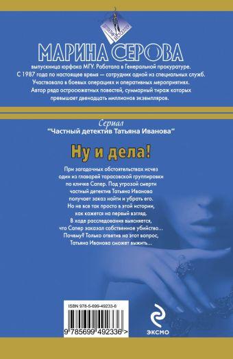 Ну и дела!: повести Серова М.С.