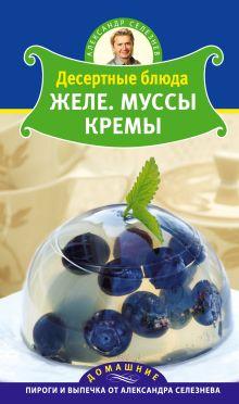 Домашние пироги и выпечка от А.Селезнева (обложка)