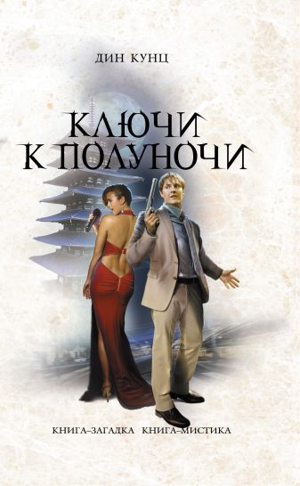 Кунц Д. - Ключи к полуночи обложка книги