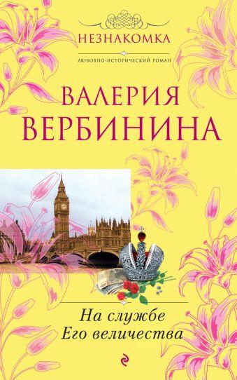 На службе Его Величества: роман Вербинина В.