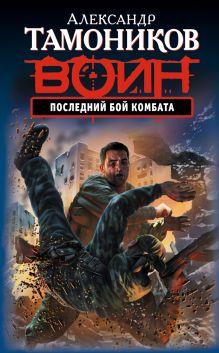 Последний бой комбата: роман