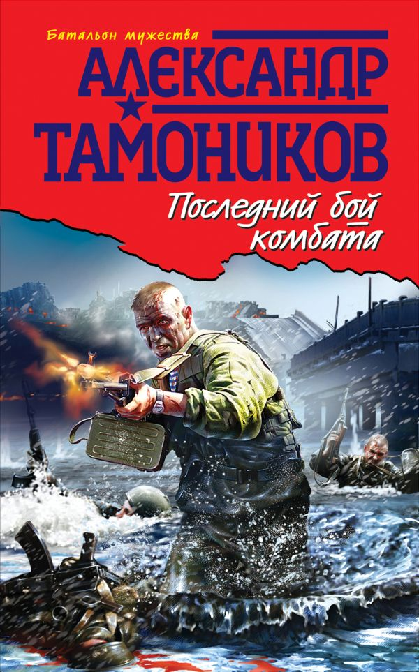 Последний бой комбата: роман Тамоников А.А.