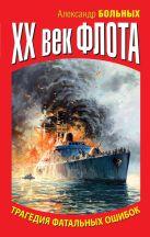 Больных А. - XX век флота. Трагедия фатальных ошибок' обложка книги