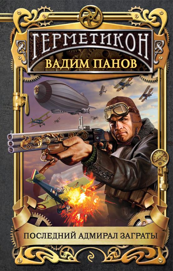 Панов В.Ю. - Последний адмирал Заграты обложка книги