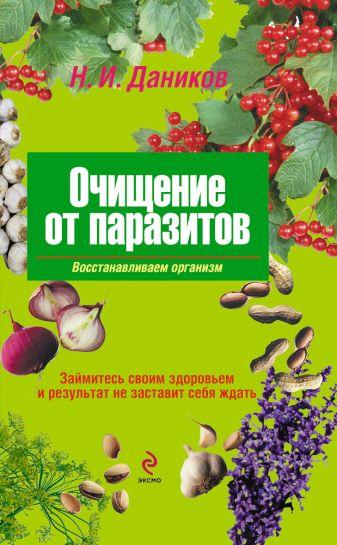 Даников Н.И. - Очищение от паразитов обложка книги