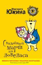 Южина М.Э. - Свадебный марш для ловеласа: роман' обложка книги