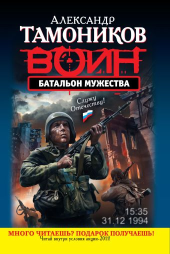 Батальон мужества: роман Тамоников А.А.