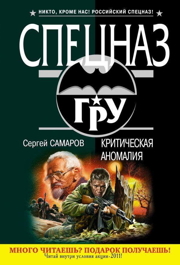 Критическая аномалия: роман Самаров С.В.